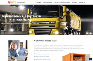 """Автотранспортне підприємство """"УкрТрансЦентр"""""""
